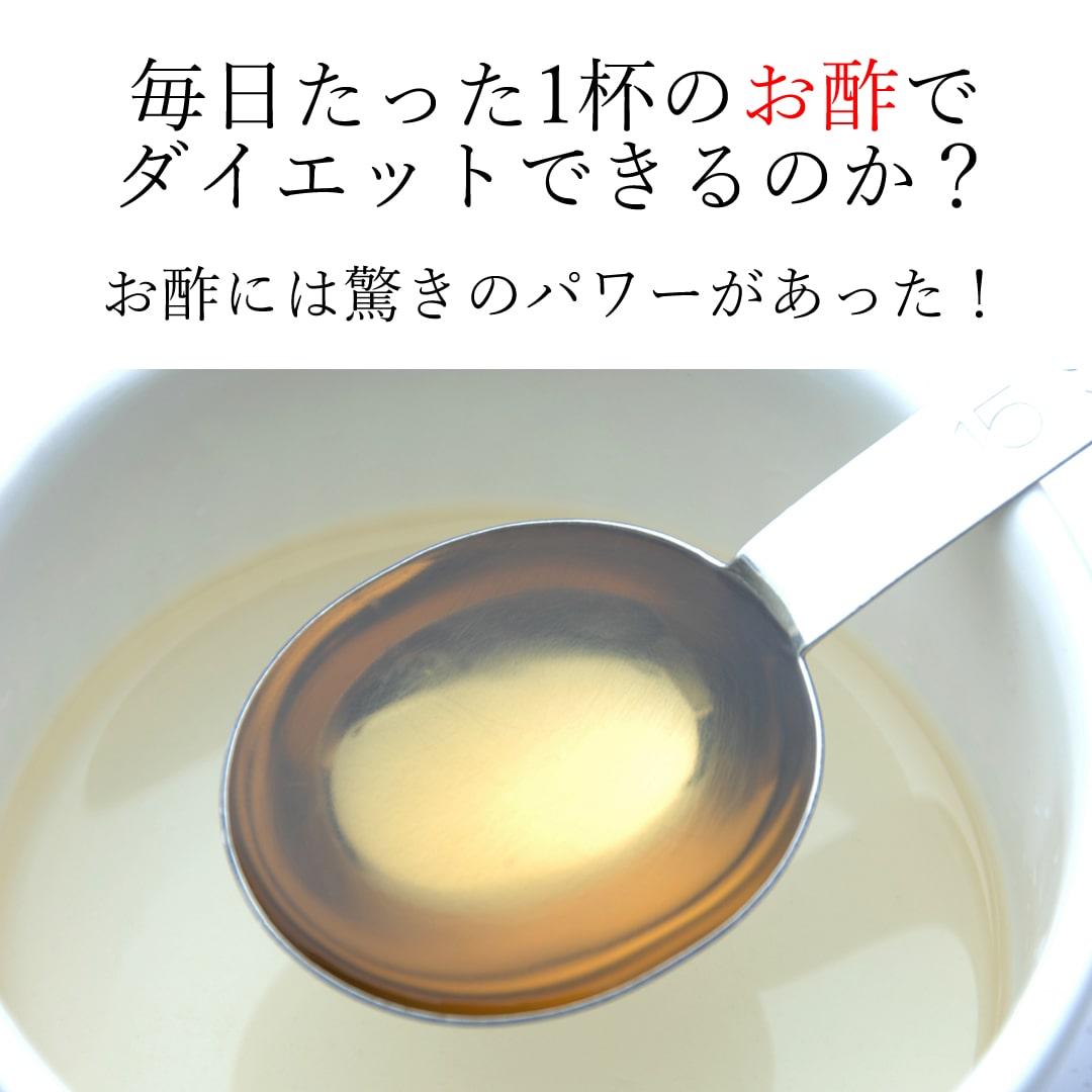 お酢のダイエット効果