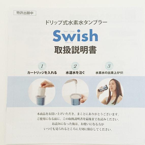 swish03-min