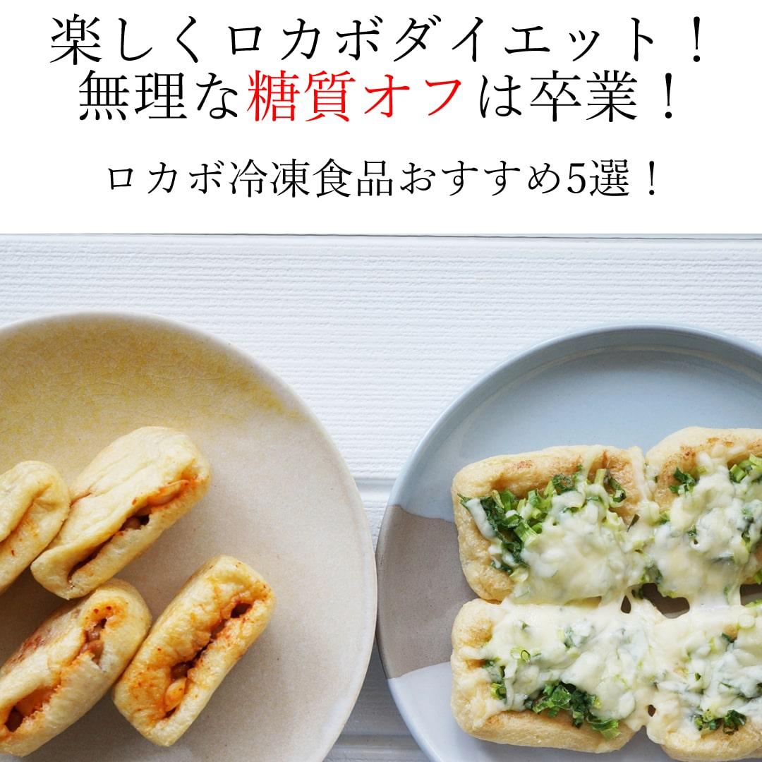 ロカボ冷凍食品おすすめ5選